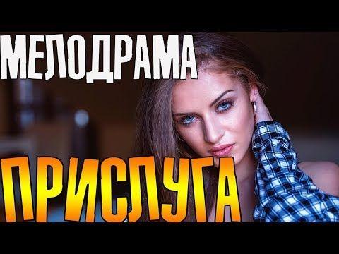 премьера 2018 прислуга русские мелодрамы 2018 фильмы 2018