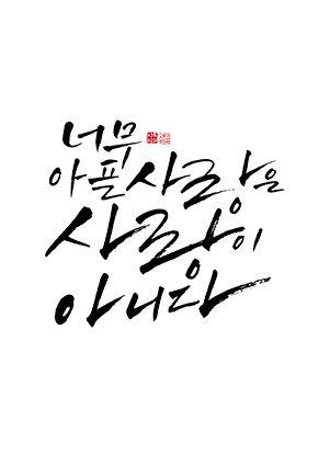 calligraphy_너무 아픈 사랑은 사랑이 아니다