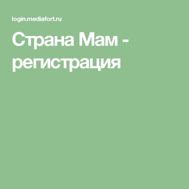 Страна Мам - регистрация