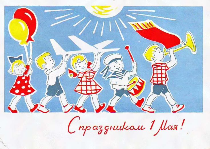 1 МАЯ May 1 - In the former Soviet Union, 1 May was International Workers' Day and was celebrated with huge parades. Though the celebrations are low-key nowadays, several groups march on that day. #russia #history #knowledge