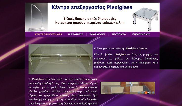 Κέντρο Plexiglass