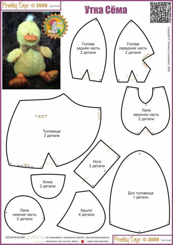 Duck Plushie Pattern Homemade Kids Toys Plushie Patterns