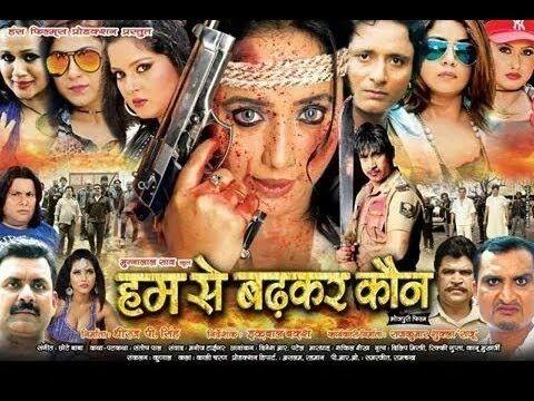 हम से बढ़कर कौन - Humse Badhkar Kaun(2015) Official Trailer | Rani Chatte...