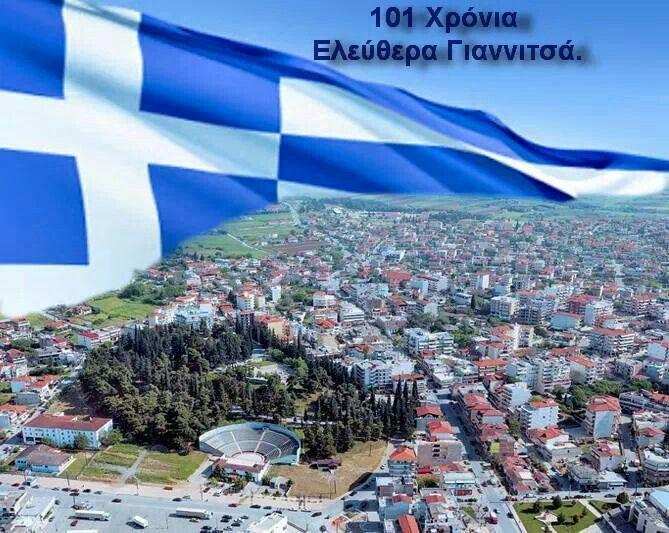 101 years of freedom for my hometown, Giannitsa!!!