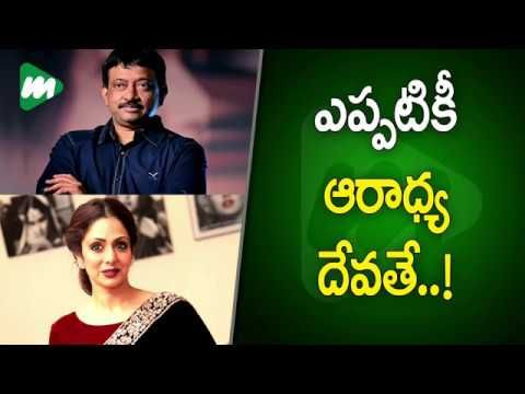 Ram Gopal Varma Emotional Tweets On Actress Sridevi | MOJO TV Ram Gopal Varma Emotional Tweets On Actress Sridevi. #RGV #Sridevi #RIPSridevi #RGVTweets #MOJOTV   MOJO TV India's First Mobile Generation News Channel is THE next generation of news! It is Indias First MOBILE.NEWS.REVOLUTION.  MOJO TV redefines the world of news. MOJO TV delivers to the sophisticated audience local and global news content on a real-time basis. It is no longer about Breaking News it is about changing the Breaking…