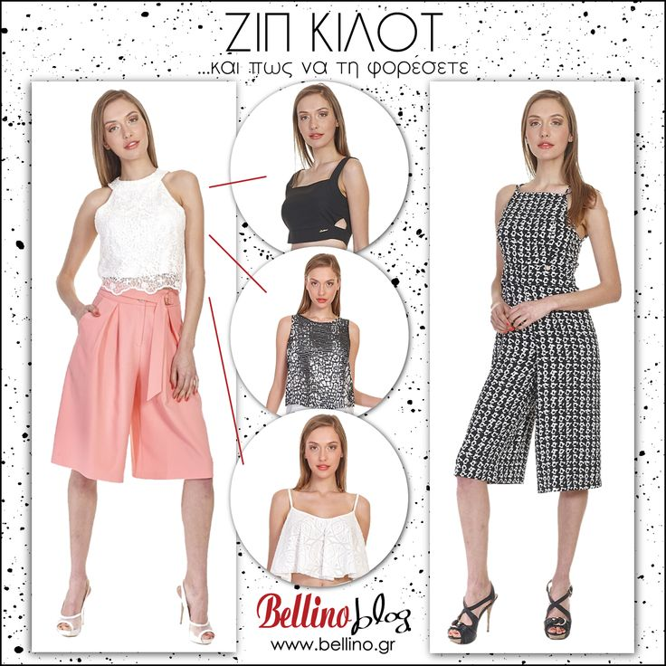 Ζιπ Κιλότ, αγαπημένο κομμάτι που θα φορεθεί πολύ! http://goo.gl/zB8QLK #BellinoBlog #BellinoFashion #BellinoStyle