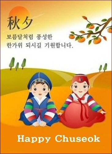 Happy Chuseok! May you enjoy the traditions and celebrations of Chuseok!! (September 27, 2015)