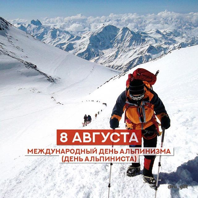картинка с днем альпиниста картинки русской косе, кому