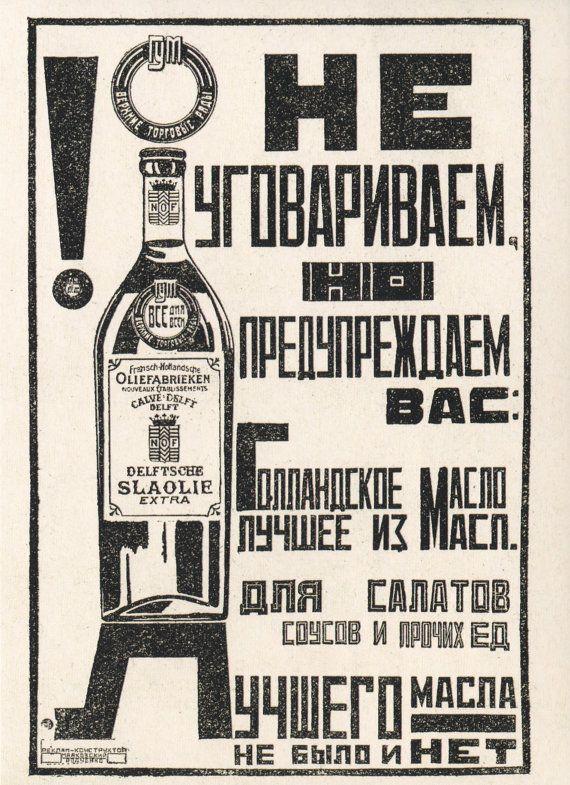 "sovietpostcards: "" Advertising postcard, Mayakovsky Rodchenko 1923, USSR Soviet poster reproduction, constructivism avant-garde typography graphic design print by SovietPostcards Buy here: http://ift.tt/1NdG6I9 "" «Не уговариваем, но предупреждаем..."