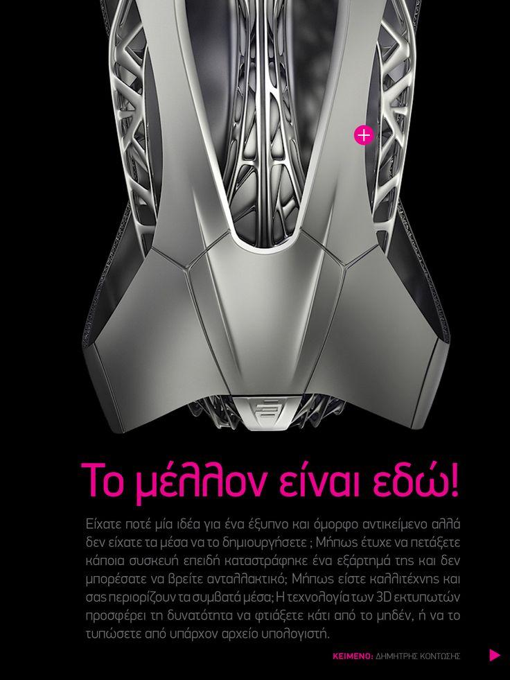 3D Printing #Tech Matrix | Καλοκαίρι 2014 https://itunes.apple.com/us/app/tech-matrix/id808683184?ls=1&mt=8 | https://play.google.com/store/apps/details?id=com.magplus.techmatrix