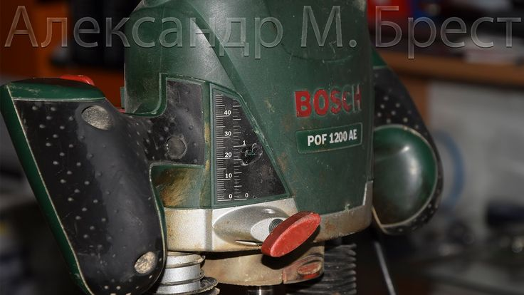 Замена подшипников на фрезере Bosch POF 1200 AE \ Как поменять подшипник...