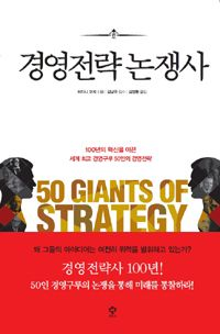 [알라딘]경영전략 논쟁사 - 100년의 혁신을 이끈 세계 최고 경영구루 50인의 경영전략