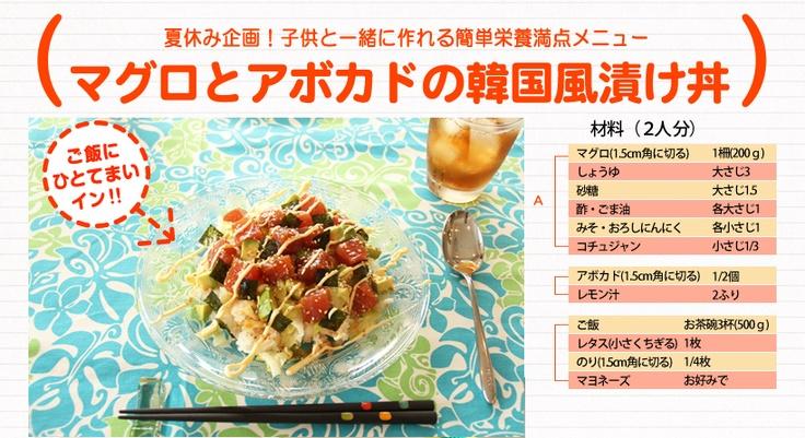 マグロとアボカドの韓国風漬け丼
