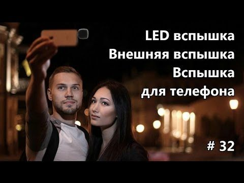 LED вспышка. Внешняя вспышка. Вспышка для телефона / External flash. Fla...