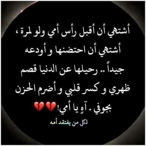 رحمك الله امي حبيبتي I Miss My Mom Love U Mom Miss My Mom