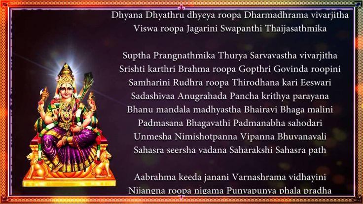 lalitha sahasranamam lyrics in english pdf