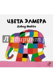 Дэвид Макки - Цвета Элмера обложка книги
