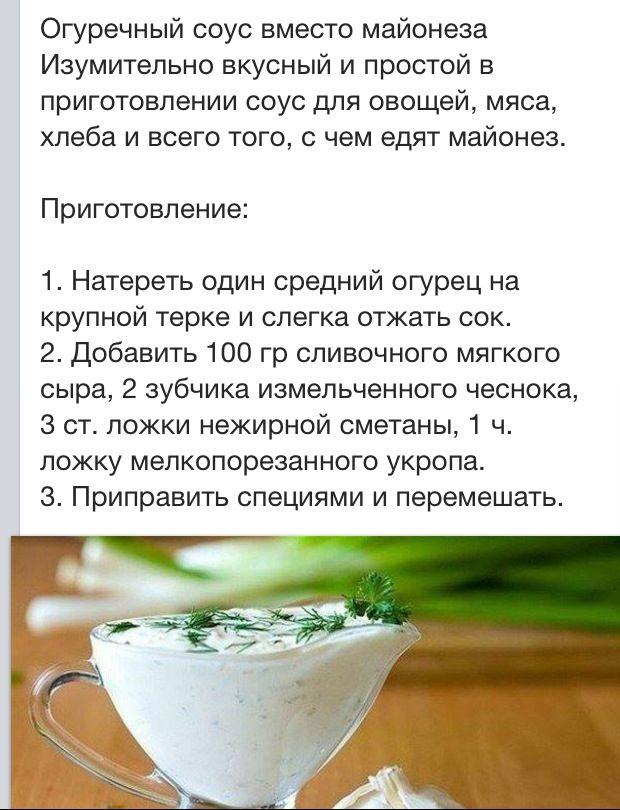 Огуречный соус