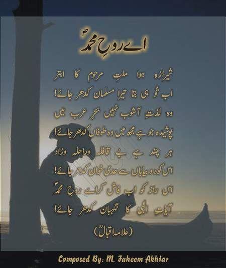 Iqbal Urdu Shayari Images: 17 Best Images About Allama Mohammad Iqbal On Pinterest