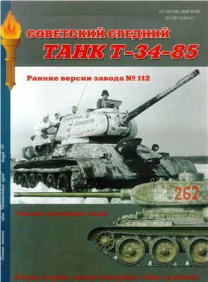 Мощанский И. Советский средний танк Т-34-85 - ранние версии завода 112