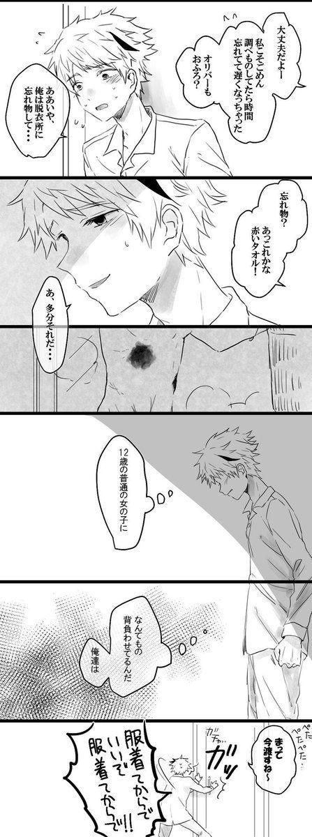 しの (@opamikanuma) さんの漫画 | 129作目 | ツイコミ(仮)
