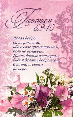 Открытки с Библейскими цитатами