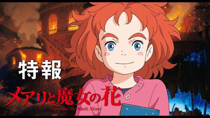 「メアリと魔女の花」特報 Mary and the Witch's Flower directed by Hiromasa Yonebayashi (the guy who directed the Secret Life of Arietty) coming out 2017 http://www.animenewsnetwork.com/news/2016-12-15/former-ghibli-staffers-studio-ponoc-unveils-mary-and-the-witch-flower-anime-film/.109925