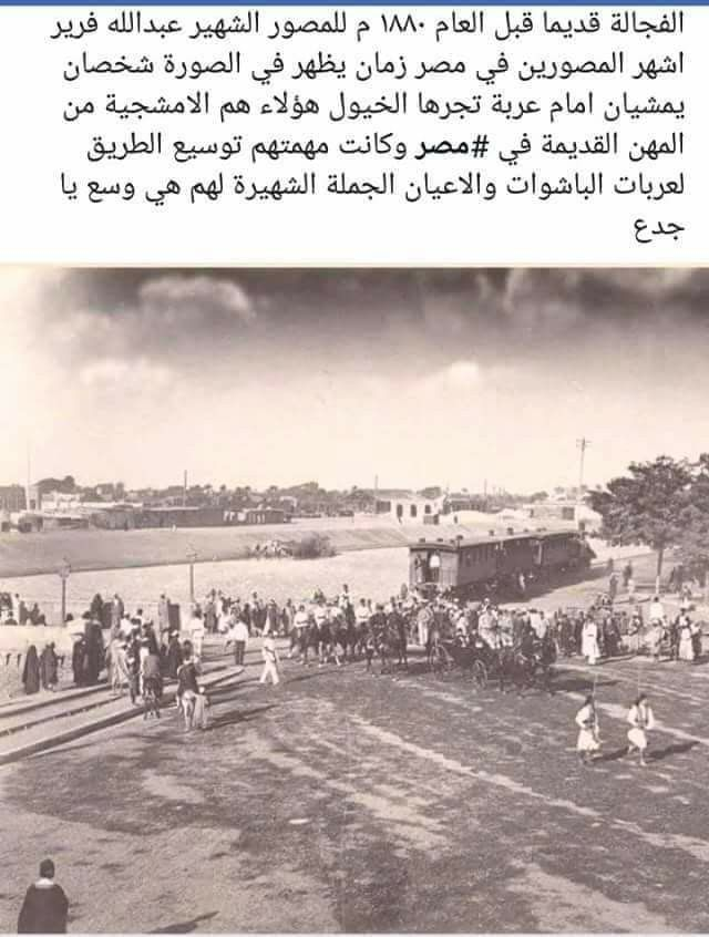 الفجاله Old Egypt Funny Pictures Egypt