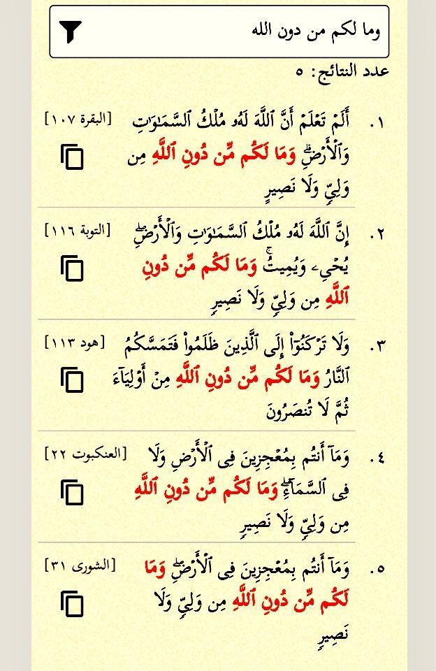 وما لكم من دون الله من ولي ولا نصير أربع مرات في القرآن والخامسة من أولياء وحيدة في هود ١١٣ Math Wisdom Quran