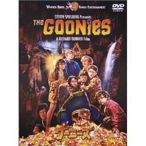 『グーニーズ』(The Goonies)は、伝説の海賊が隠した財宝を探す少年達の冒険を描く1985年製作のアメリカ映画。舞台はアメリカ合衆国オレゴン州アストリア市、海賊の伝説が残る田舎町グーンドック。主人公、マイキーの家は銀行に借金を抱えており、付近を買収しゴルフ場にしようとしていた銀行に迫られ、明日には立ち退きの書類にサインをしなければならなかった。     マイキー率いるグーニーズの4人は、マイキー宅の屋根裏部屋で偶然、伝説の大海賊「片目のウィリー」の遺した宝の在処を記した地図を発見。地図を元に岬の燈台レストランの地下に行くと、そこには大洞窟が広がっていた。     グーニーズにマイキーの兄・ブランドとその恋人アンディ、その友人ステファニーを加えた7人は、宝を狙うギャング団・フラッテリー一家の追跡を受けながらも、買収を阻止するため、ウィリーの宝を求めて大冒険を繰り広げる。