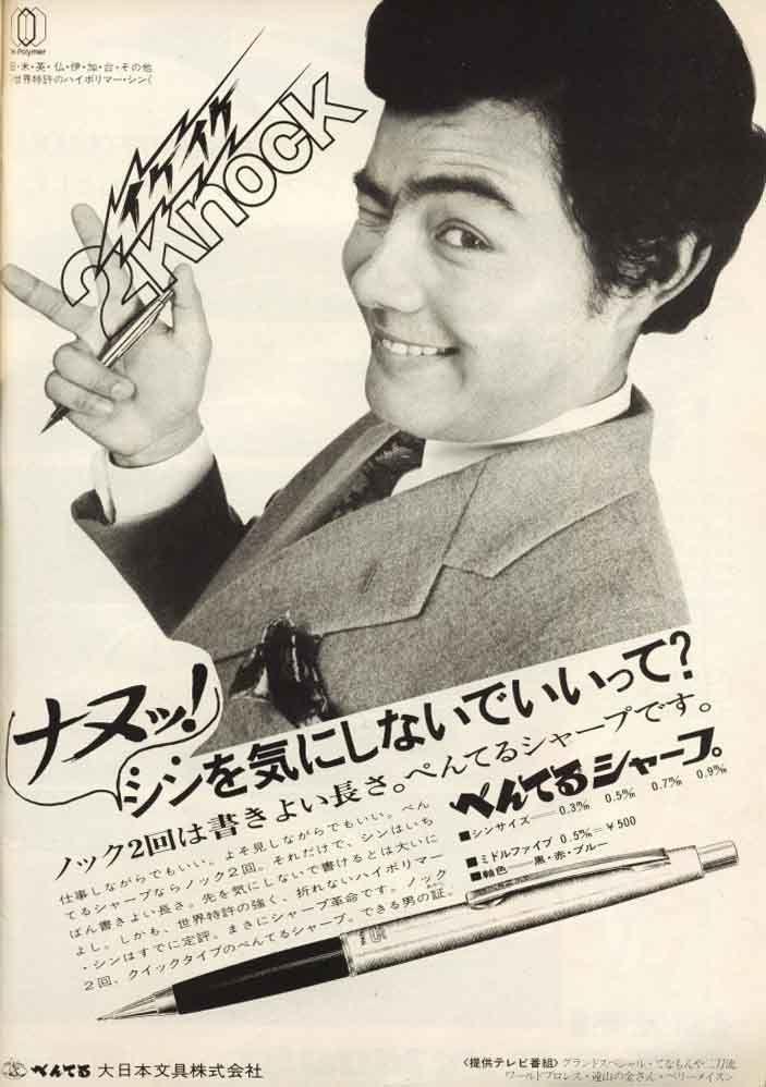 ぺんてるシャープ 加藤茶 1970