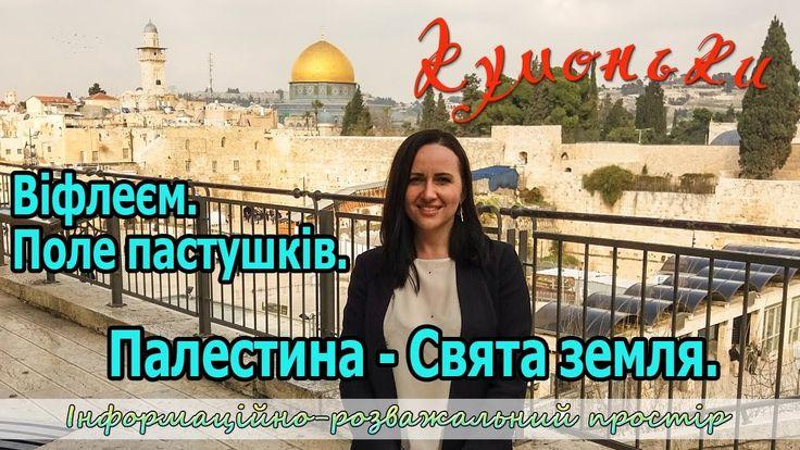 Палестина - Свята земля. Віфлеєм. Поле пастушків. Частина ПЕРША
