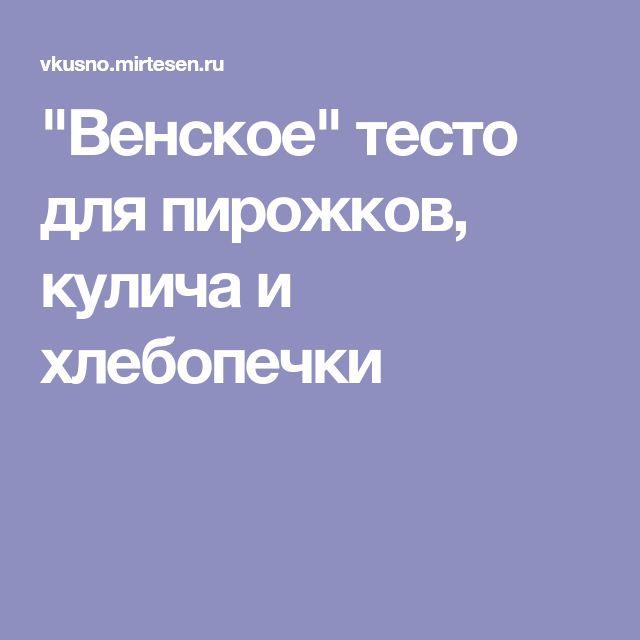 """""""Венское"""" тесто для пирожков, кулича и хлебопечки"""