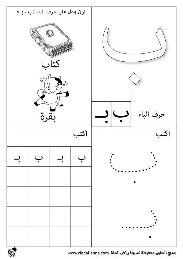 كتب تعليم الحروف العربية حرف الباء رياض الجنة Word Search Puzzle Words Math