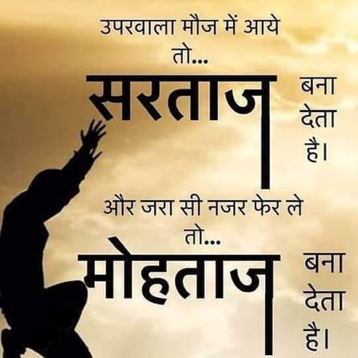 Hindi Suvichar Hindisuvichar Hindi Suvichar Anmolvachan Motivationalquotes Inspirationalqu Hindi Quotes Quotes Deep Feelings Quotes Deep