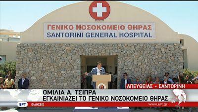 ΕΛΛΗΝΙΚΗ ΔΡΑΣΗ: Οι γιατροί στο νοσοκομείο Σαντορίνης πήγαν στον ει...