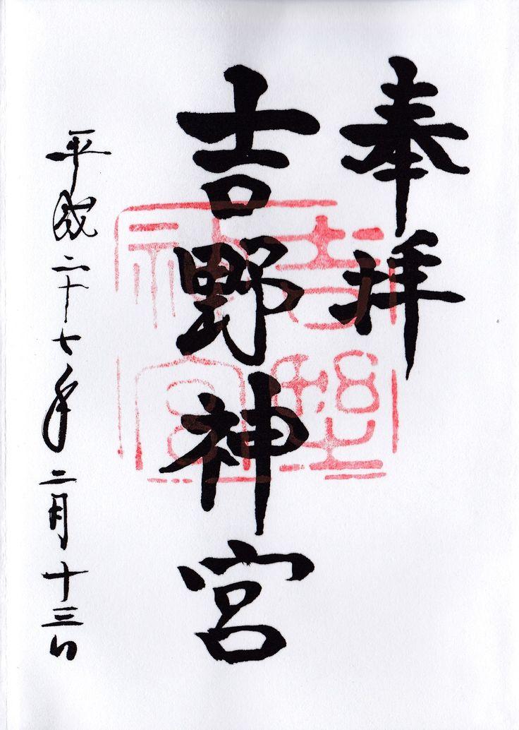 吉野神宮(奈良県吉野郡吉野町)
