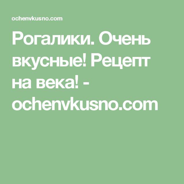 Рогалики. Очень вкусные! Рецепт на века! - ochenvkusno.com