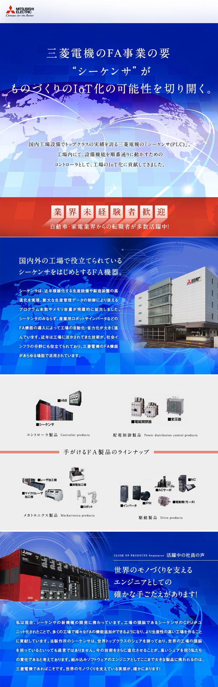三菱電機株式会社 名古屋製作所/組込みソフトウェア開発(制御系/C言語)の求人PR - 転職ならDODA(デューダ)