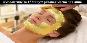 Омоложение за 15 минут: рисовая маска для лица.Невероятный эффект подтяжки и омоложения лица! Теперь я буду делать ее постоянно!