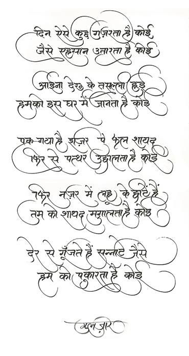 70 best Poetry \ Letters images on Pinterest Calligraphy, Letter - fresh formal invitation letter in hindi