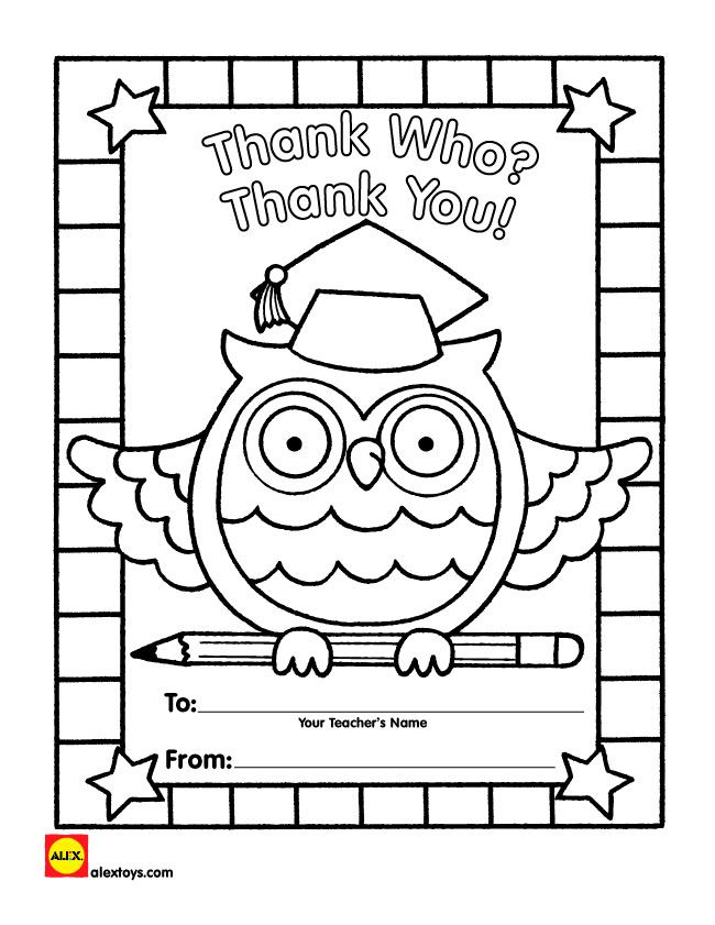 End of the year printable to thank a favorite teacher alextoys com