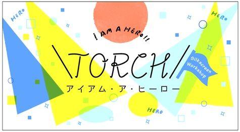 koto・re #03 「TORCH アイアム・ア・ヒーロー」:マイ・フェイバリット関西(マイフェバ)