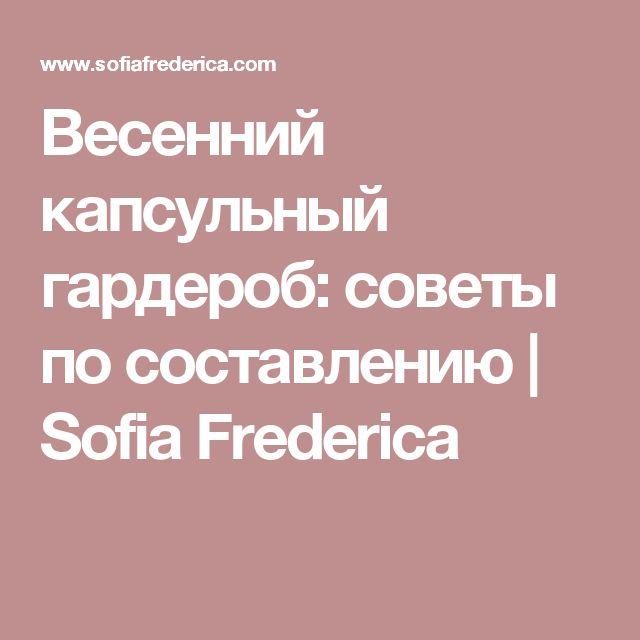Весенний капсульный гардероб: советы по составлению | Sofia Frederica