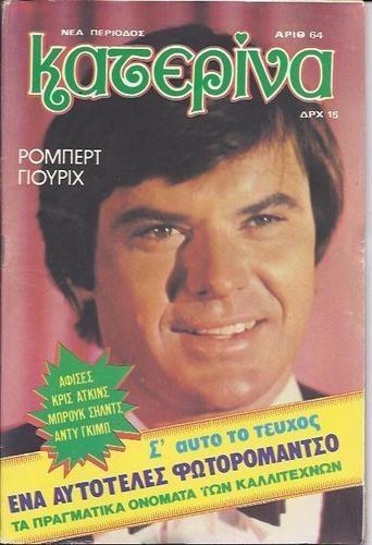 ROBERT URICH - GREEK -  Katerina Magazine - 1981 - No.64