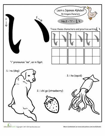 "Worksheets: Hiragana Alphabet: ""i"""