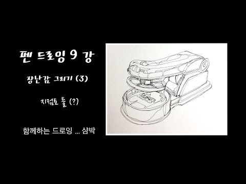 함께하는 드로잉 취미미술 - 펜 드로잉 9강 - 장난감 - 컨티뉴드로잉 - 샴박 - YouTube