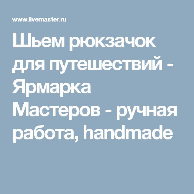 Шьем рюкзачок для путешествий - Ярмарка Мастеров - ручная работа, handmade