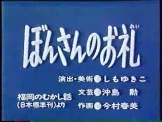まんが日本昔ばなしデータベース ぼんさんのお礼