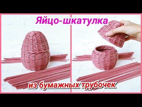 (36) Плетем Яйцо-шкатулку из бумажных трубочек! Запись трансляции! 05.04.18 - YouTube
